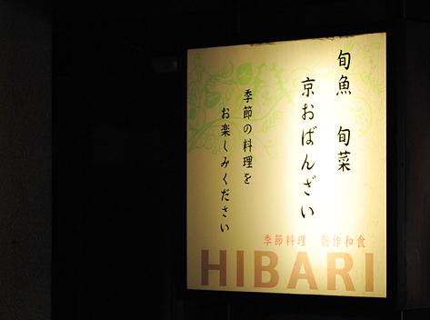 神棚 HIBARI